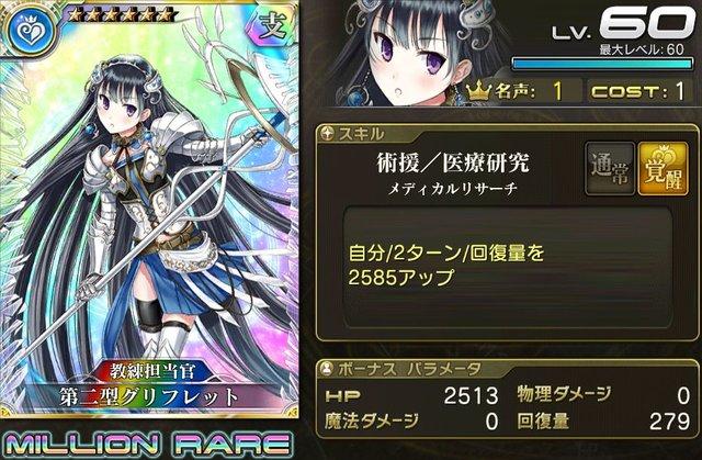第二型グリフレット(歌姫).jpg