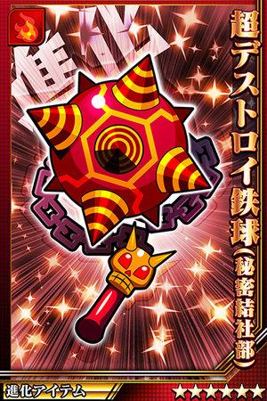超デストロイ鉄球(秘密結社部)