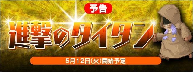 【予告】チャレンジバトル「進撃のタイタン」開始予定のお知らせ