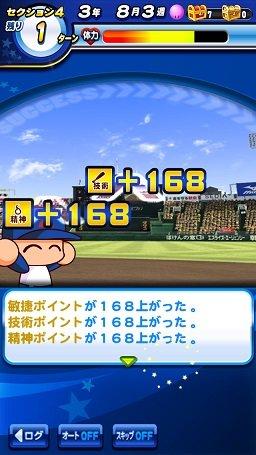 甲子園決勝6