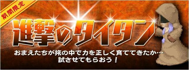 【イベント】チャレンジバトル「進撃のタイタン」開戦!