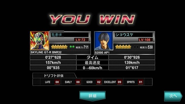 BNR32 ☆6++ 愛車Lv10-2.jpg