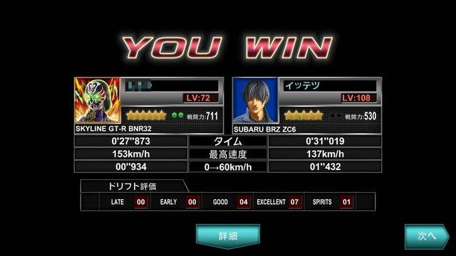 BNR32 ☆6++ 愛車Lv30-2.jpg