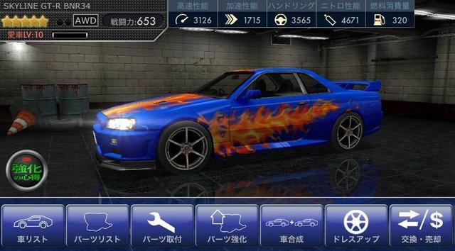GT-R BNR34 ☆5 愛車Lv10.jpg