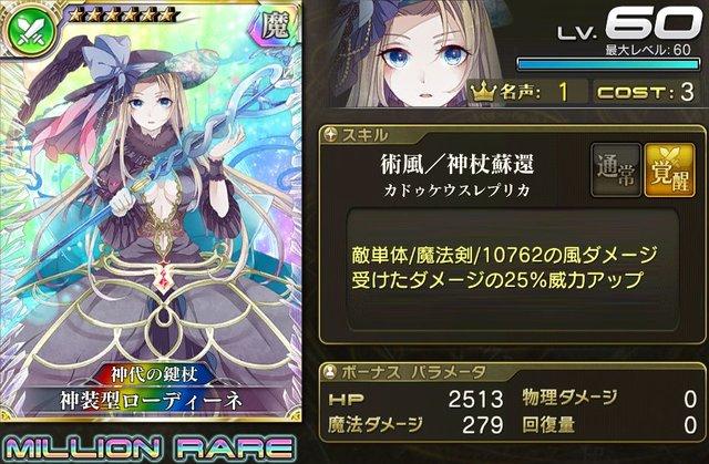 【神代の鍵杖】神装型ローディーネ