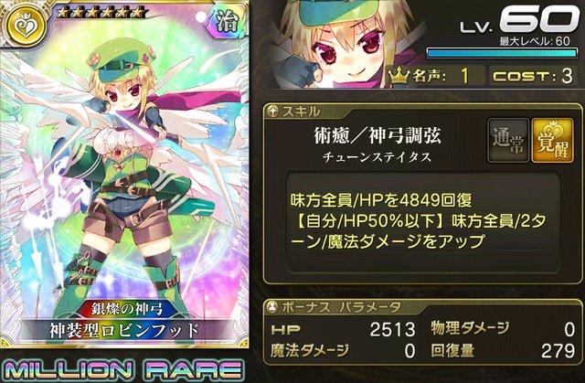 【銀燦の神弓】神装型ロビンフッド
