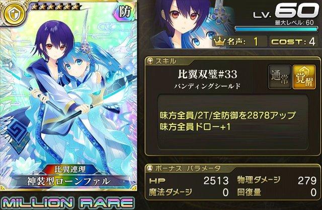 【比翼連理】神装型ローンファル