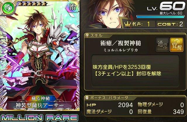 【蘇る神槌】神装型傭兵アーサー