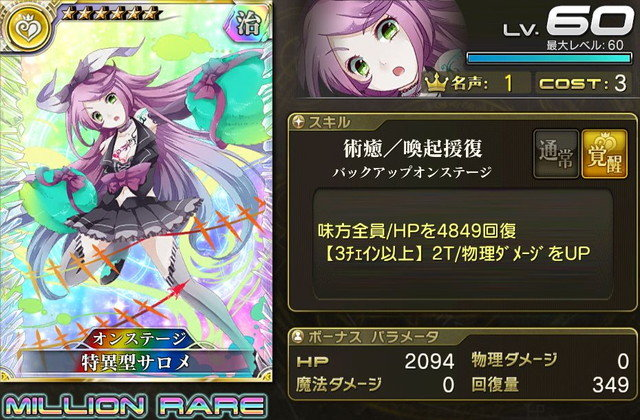 歌姫サロメ.jpg