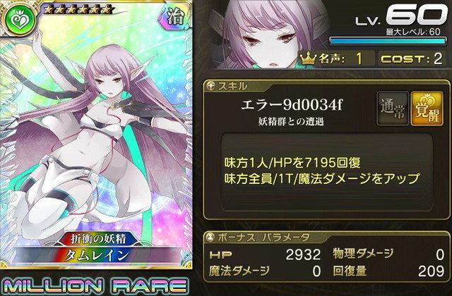 歌姫タムレイン.jpg
