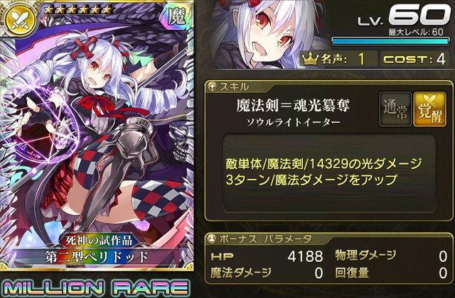 【死神の試作品】第二型ペリドッド(傭兵).jpg