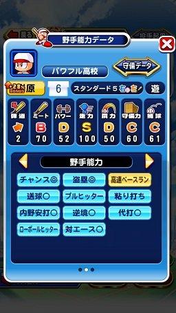 遊撃手2.jpg