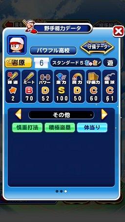 遊撃手2-2.jpg