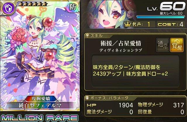 【度胸愛嬌】純白型フェデルマ.jpg