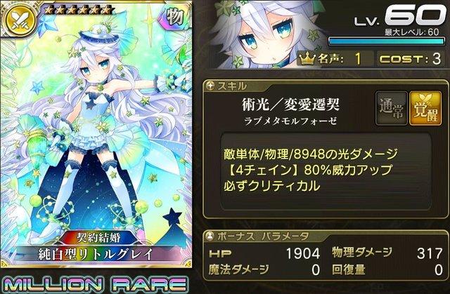 【契約結婚】純白型リトルグレイ.jpg