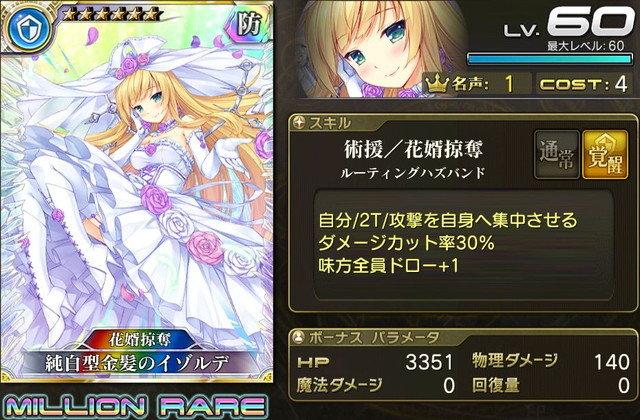 【花婿掠奪】純白型金髪のイゾルデ.jpg