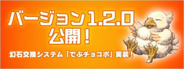 幻石交換「でぶチョコボ」実装などバージョン1.2.0公開!
