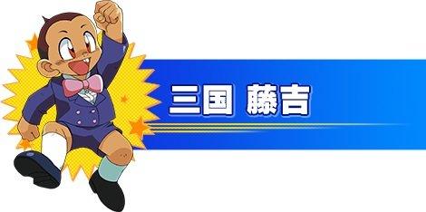 三国藤吉.jpg