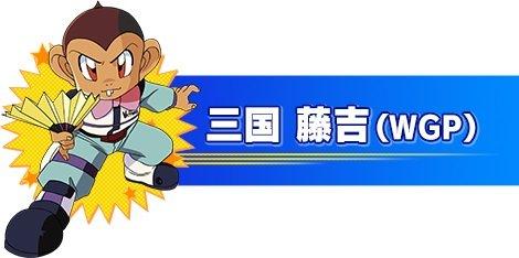 三国藤吉WGP