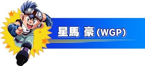 星馬豪WGP.jpg