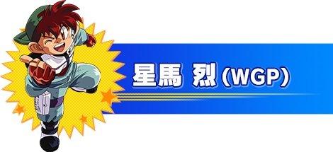 星馬烈WGP.jpg