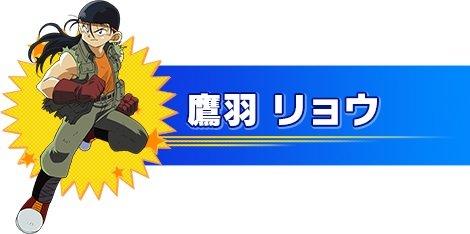 鷹羽リョウ.jpg