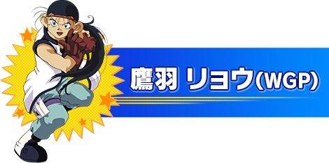 鷹羽リョウWGP.jpg