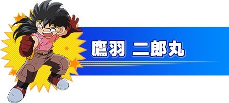 鷹羽二郎丸