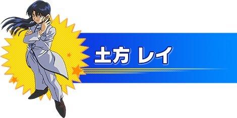 土方レイ.jpg