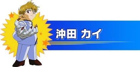 沖田カイ.jpg