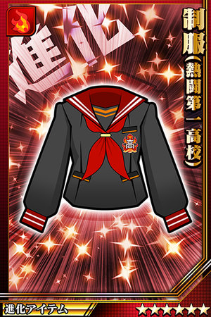 制服(情熱)