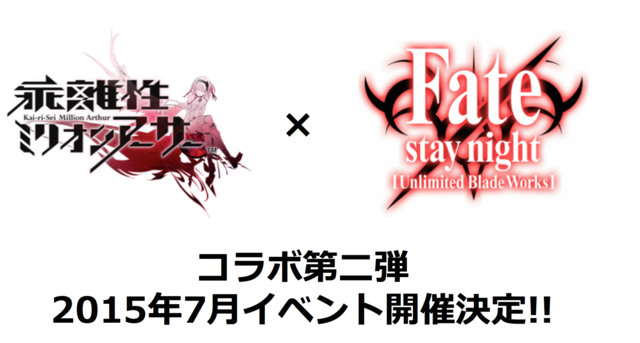fateコラボ.png