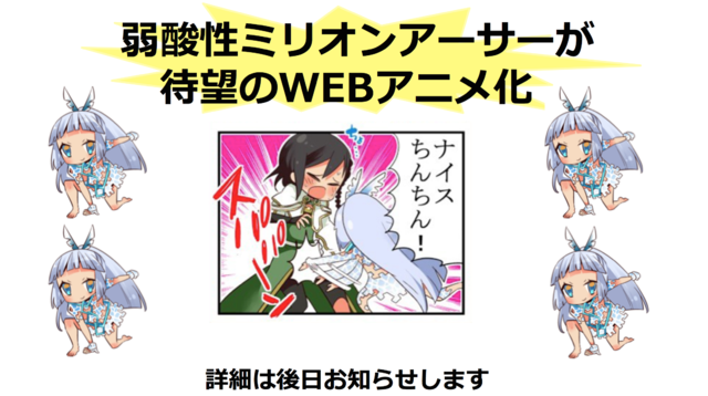 webアニメ.png