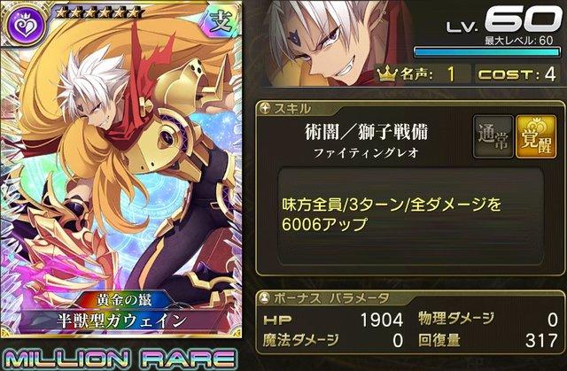 【黄金の鬣】半獣型ガウェイン