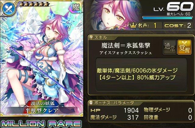 【説法の妖狐】半獣型クレア.jpg