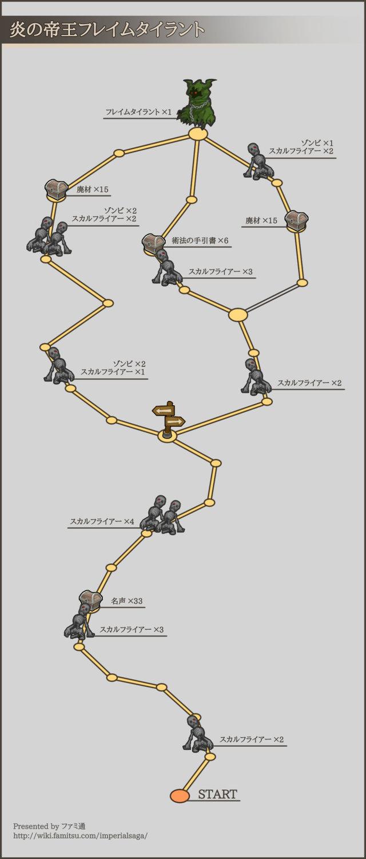map_炎の帝王フレイムタイラント.jpg