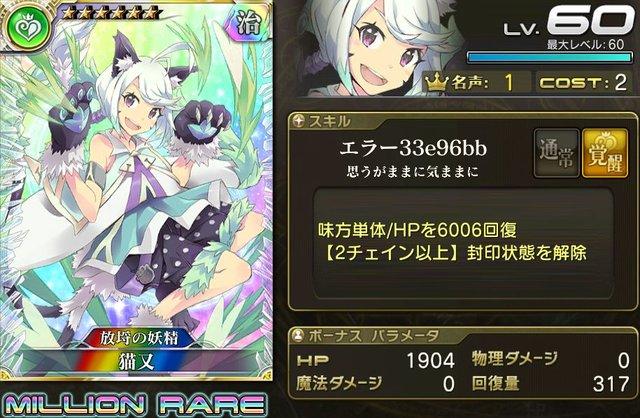 【放埒の妖精】猫又.jpg
