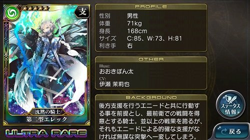 【沈黙の騎士】第二型エレックSS_1.jpg
