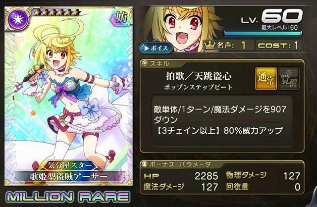 【気分屋スター】歌姫型盗賊アーサー