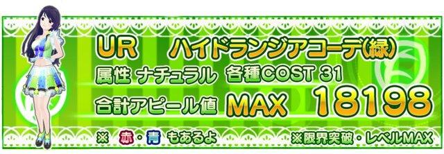 ハイドランジアコーデ(緑).JPG