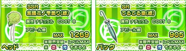 ハイドランジアコーデ アクセ(緑).JPG