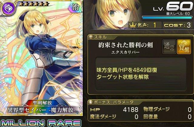 セイバー歌姫.jpg