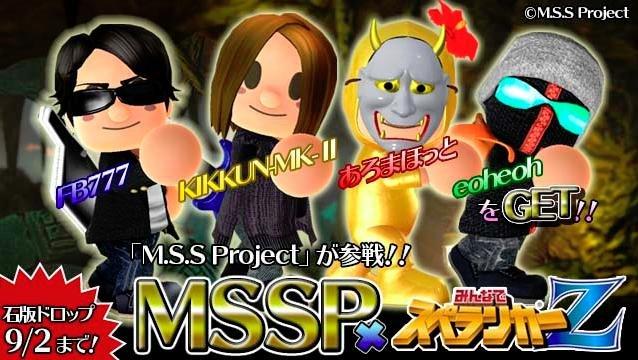 MSSPコラボ.jpg