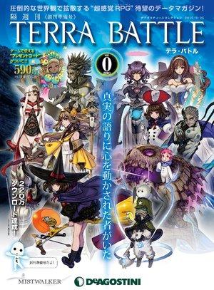 隔週刊TERRA BATTLE創刊準備号 Vol.0