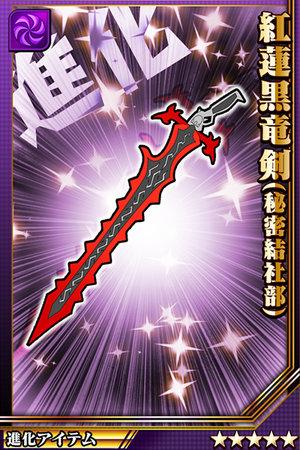 紅蓮黒竜剣(秘密結社部)