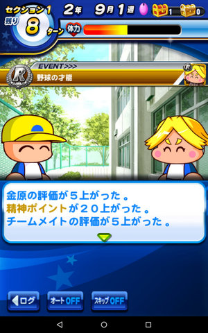 野球の才能2.jpg