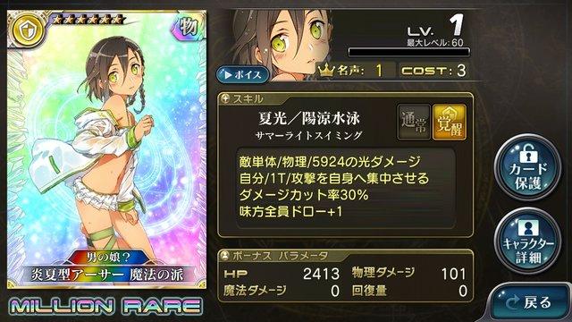 炎夏型アーサー_魔法の派SS.jpg
