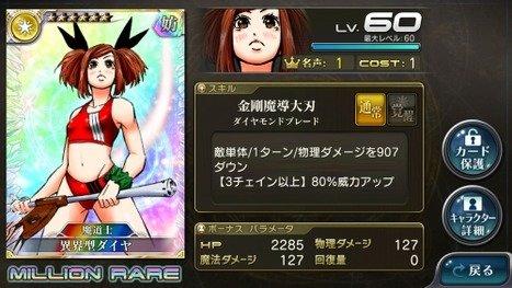 【魔道士】異界型ダイヤ.jpg