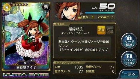 【騎士】異界型ダイヤ.jpg