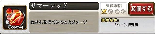 1_5傭兵スフィア